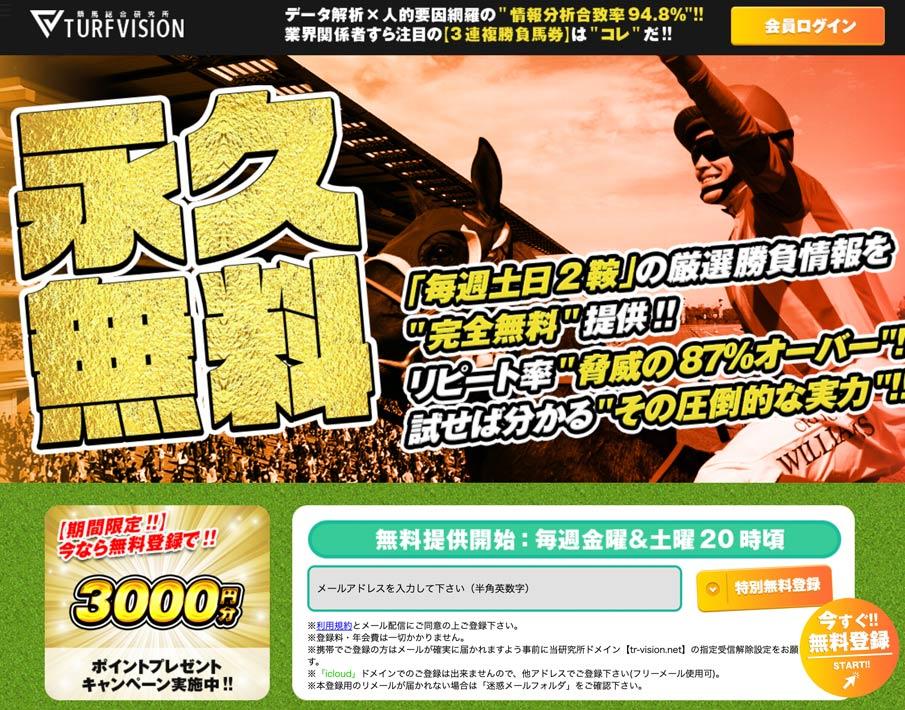 競馬予想サイトのターフビジョン