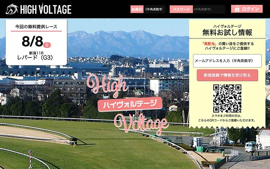 競馬予想サイトのハイボルテージ