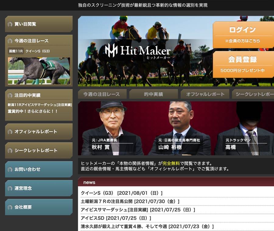 競馬予想サイトヒットメーカー