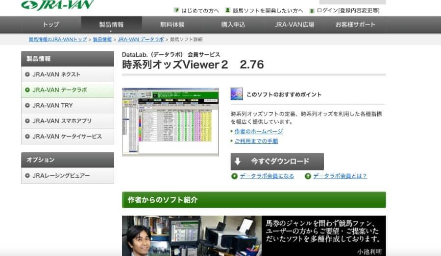 時系列オッズViewer