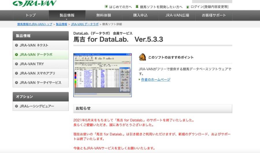 馬吉 for data lab