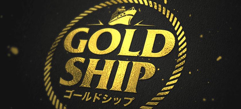 GOLDSHIPゴールドシップ