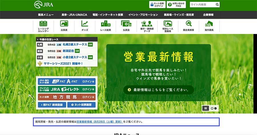 JRA公式サイト