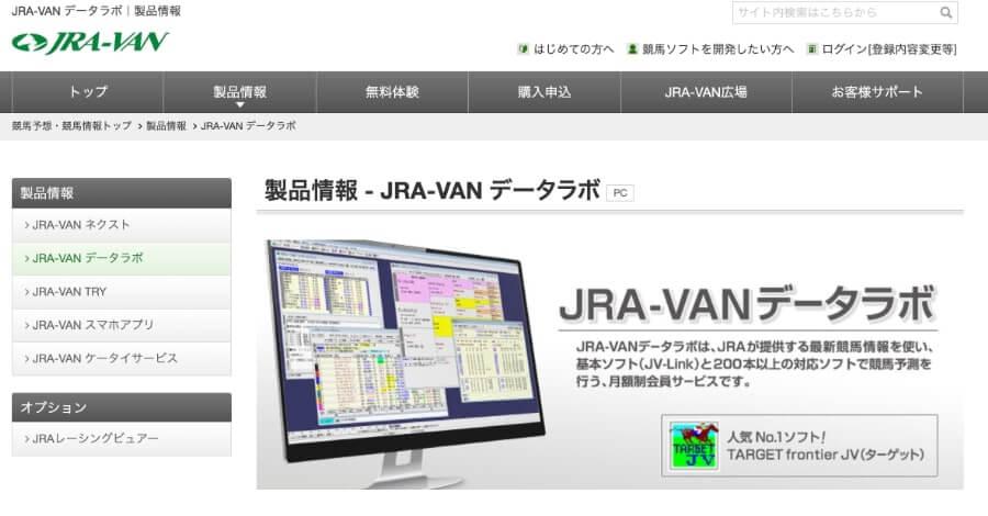 JRA-VANデータラボ