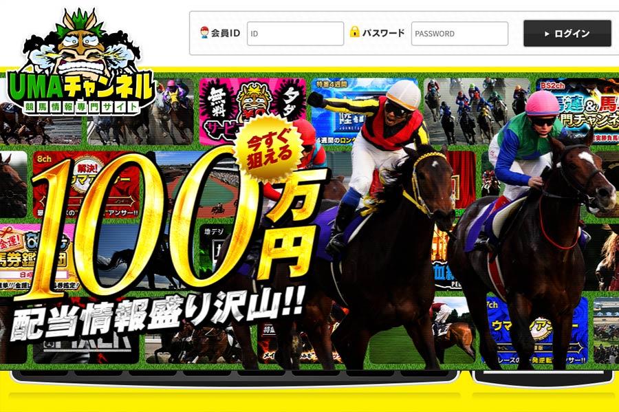 競馬予想サイトUMAチャンネル