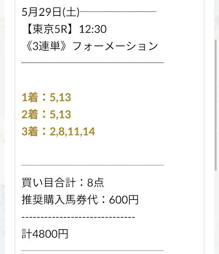 東京競馬場5レースを検証
