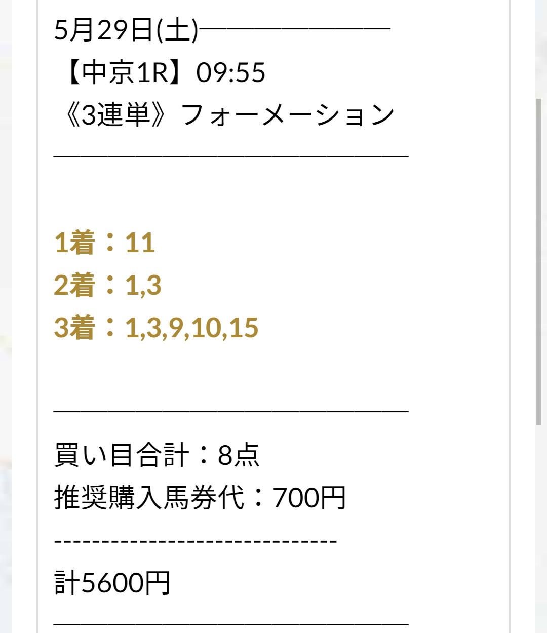 中京競馬場1レースを検証